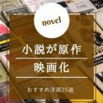 【小説が原作】映画化されたおすすめ洋画25選!海外の人気作