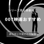 【007映画おすすめ】シリーズを見る順番は?あらすじや見どころ解説あり