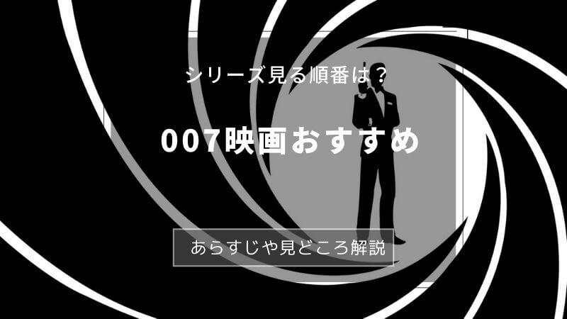 007-movie