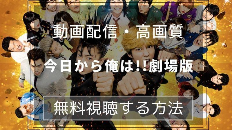 映画『今日から俺は!!劇場版』動画配信のフルを無料視聴は3択