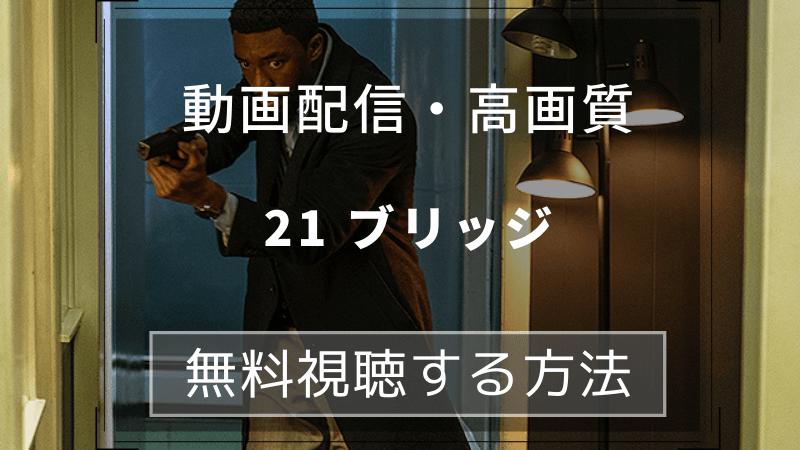 『21ブリッジ』映画の動画配信を無料視聴する3つの方法