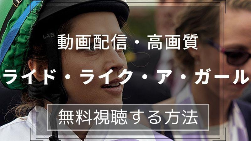 映画『ライド・ライク・ア・ガール』フル配信動画を無料視聴