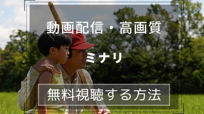 『ミナリ』映画の配信を無料動画で視聴する3つの方法