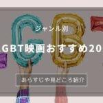 【ジャンル別】LGBT映画おすすめ20選!実話やラブストーリーなど心揺さぶる