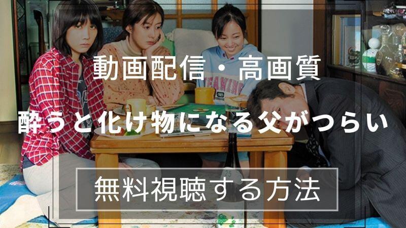松本穂香主演映画『酔うと化け物になる父がつらい』動画配信は2択
