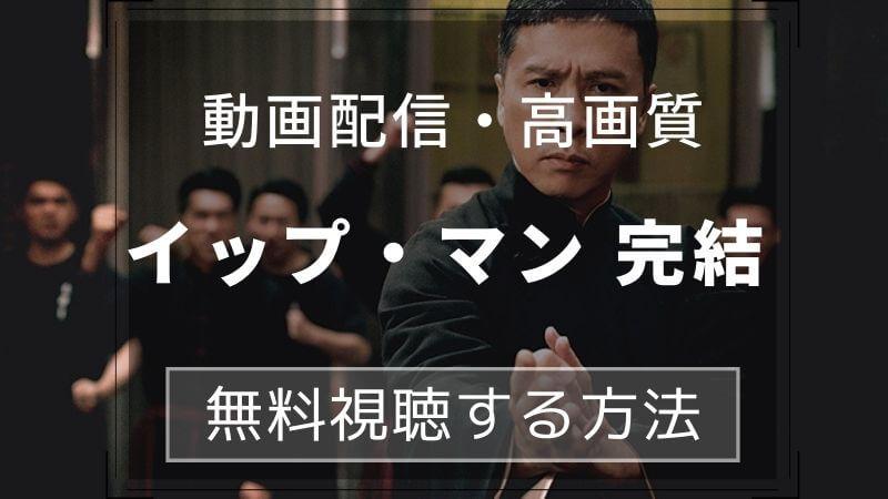 映画『イップ・マン 完結』無料動画をフル配信で視聴は吹替あり