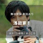 映画『浅田家!』ネタバレ感想。見どころを舞台挨拶での裏話まで紹介