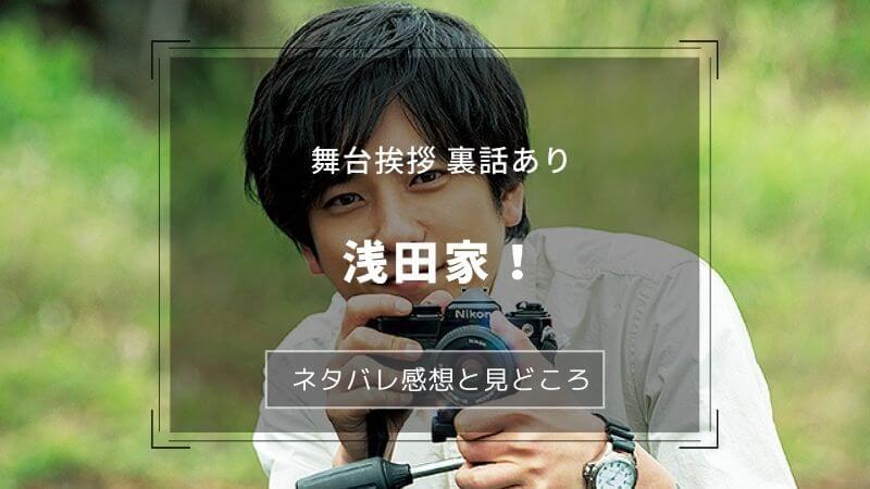 『浅田家!』ネタバレ感想。見どころを舞台挨拶の裏話と合わせて解説