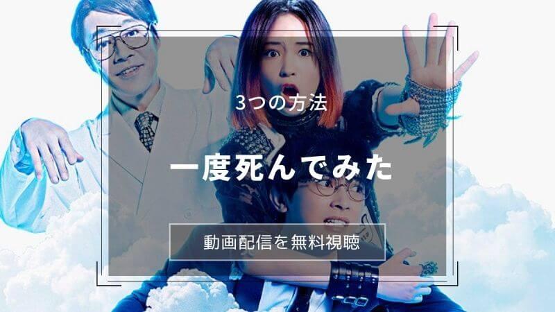 ichidoshindemita-movie
