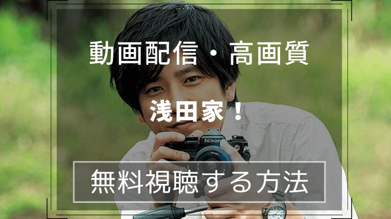 ニノ主演映画『浅田家!』動画配信をフルで無料視聴する3つの方法