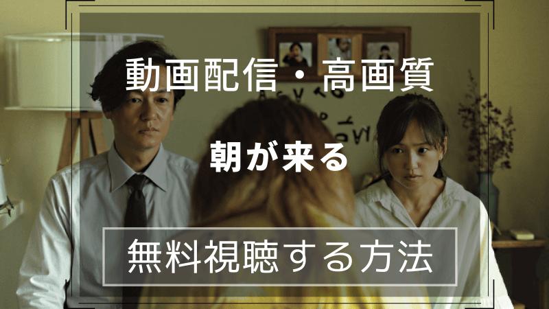 映画『朝が来る』の動画配信をフルで無料視聴する3つの方法