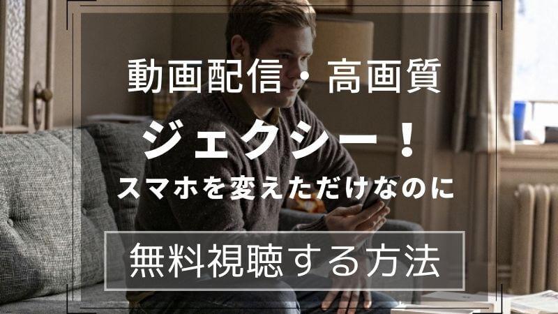 映画『ジェクシー! スマホを変えただけなのに』動画配信を無料視聴で楽しむ方法は字幕・吹替対応