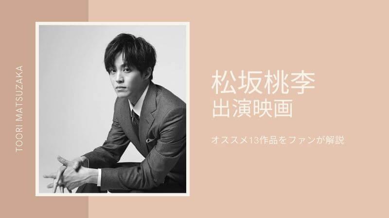 『松坂桃李』出演映画おすすめ13作品の紹介!見どころをファンが解説