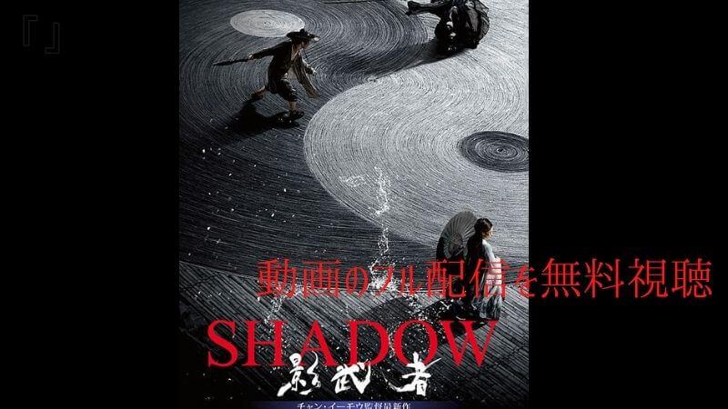『SHADOW/影武者』動画フルで無料映画を視聴する方法は3つ