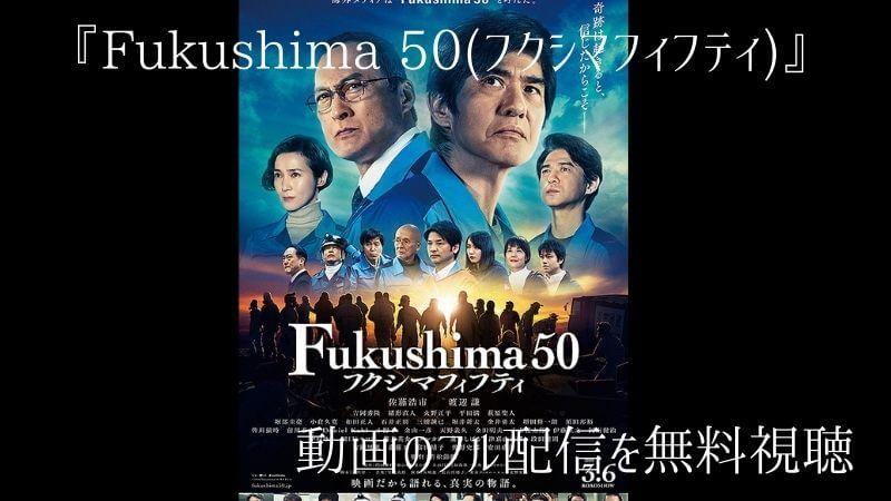 フクシマフィフティ(Fukushima 50)無料動画を公式配信で視聴できる!