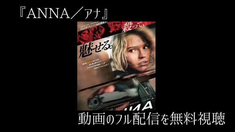 映画『ANNA/アナ』動画のフル配信を無料視聴する方法3選