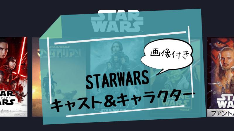 【画像付き】『スター・ウォーズ』キャラクター&キャスト紹介
