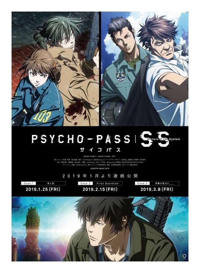 映画PSYCHO-PASS サイコパス Sinners of the System Case.2「First Guardian」