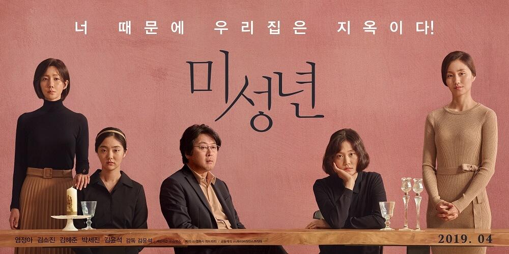 韓国映画「미성년(未成年)/Another Child」