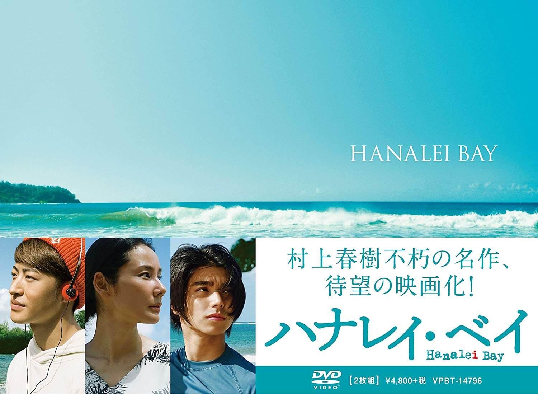 映画「ハナレイ・ベイ」DVD