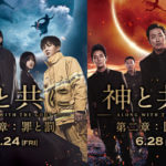 韓国映画『神と共に』第一章:罪と罰、第二章 因と縁あらすじと見どころ3点を解説