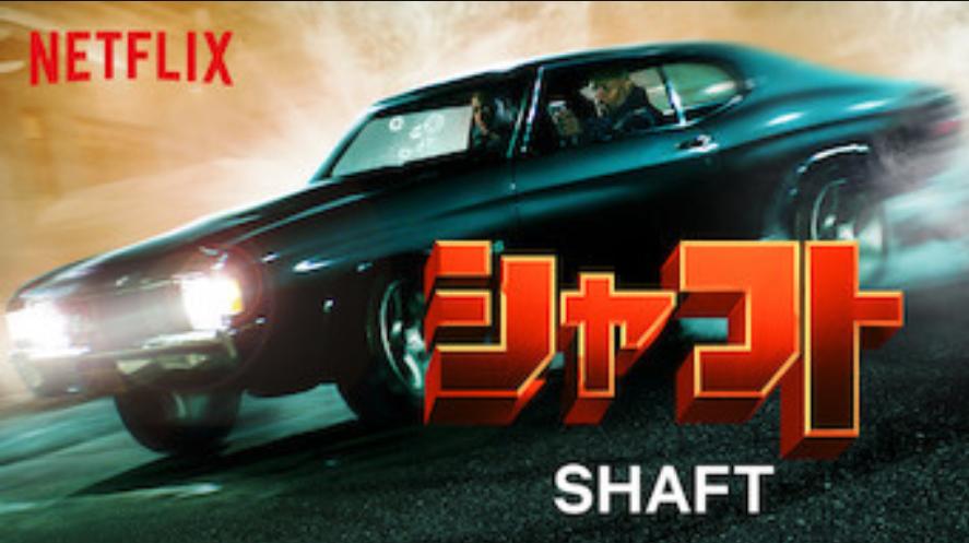 ネットフリックスオリジナル映画「シャフト」