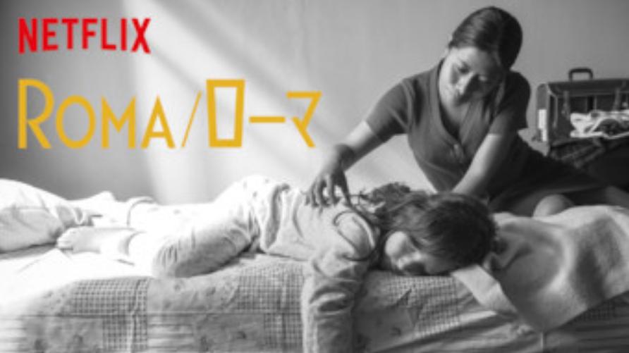Netflixオリジナル映画「ROMA」