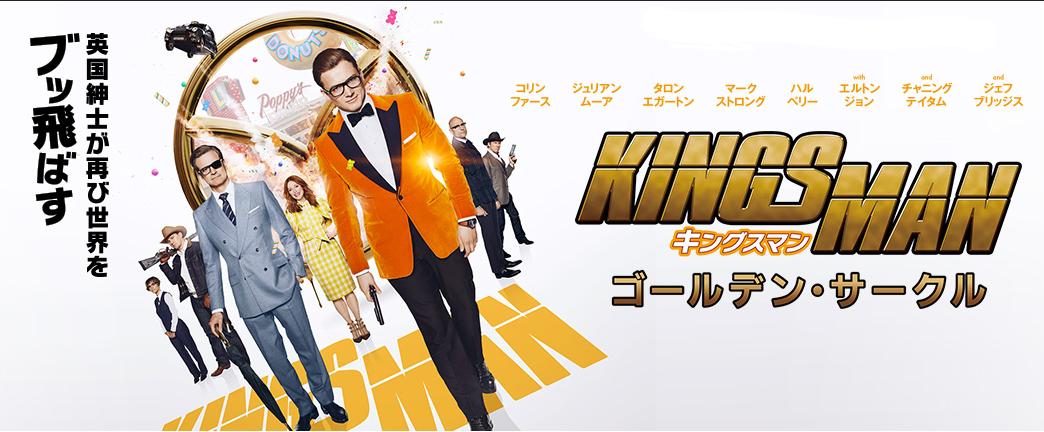 キングスマン2:ゴールデンサークル