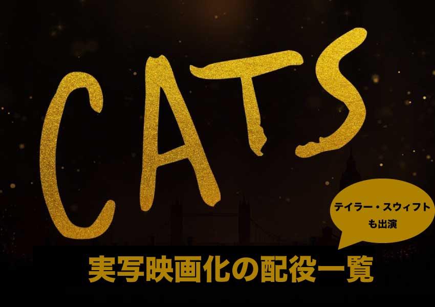キャッツ実写映画配役(キャスト)一覧!海外の反応は?日本公開は1月24日