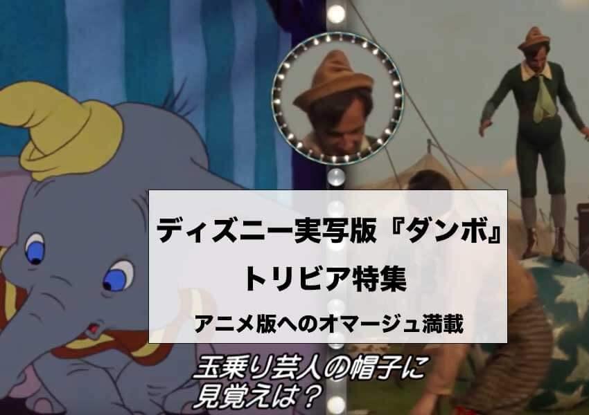ディズニー実写版『ダンボ』のトリビア特集 アニメ版へのオマージュ満載