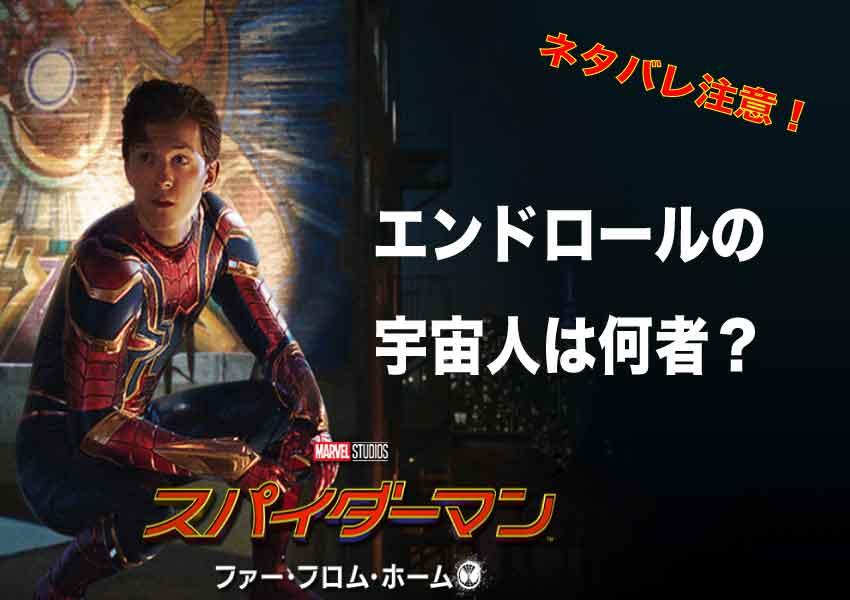 スパイダーマン:ファー・フロム・ホーム エンドロールに登場する宇宙人は何者?