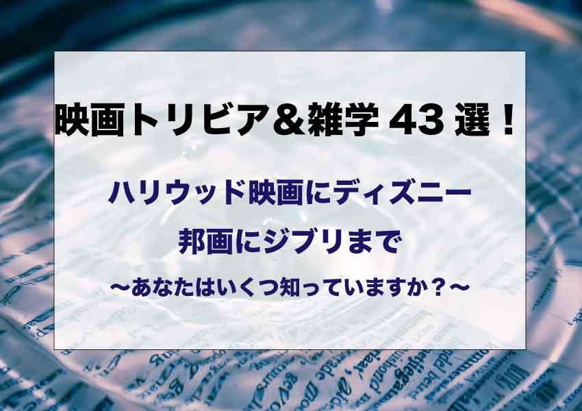 映画トリビア&雑学43選!