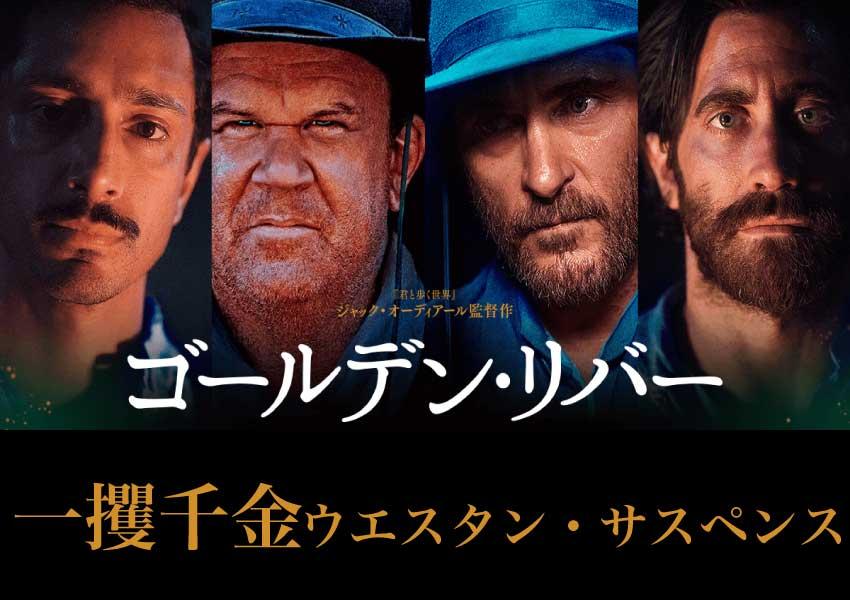 映画ゴールデン・リバー