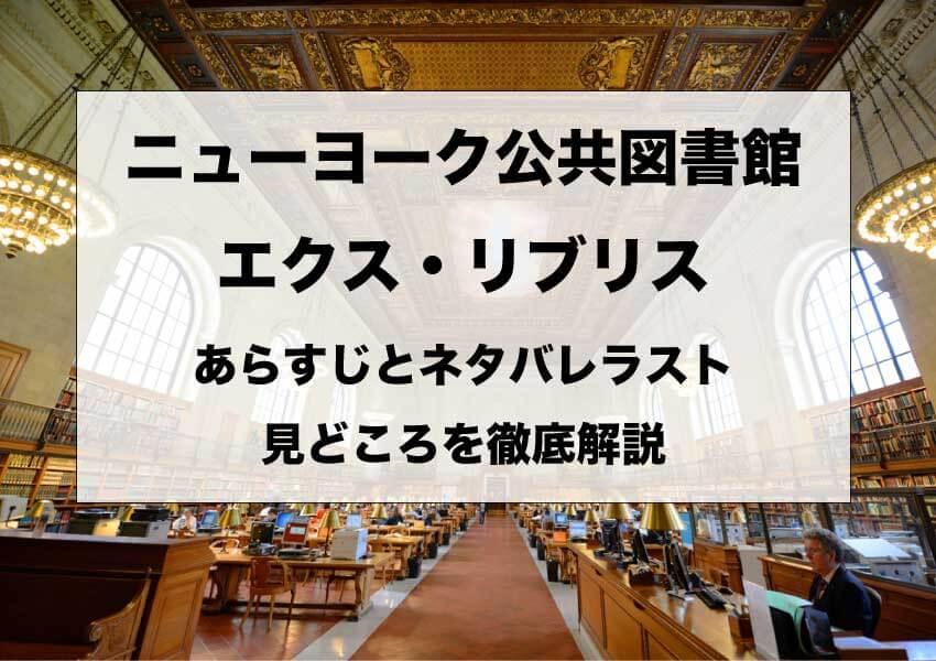 映画「ニューヨーク公共図書館エクス・リブリス」あらすじとネタバレラスト
