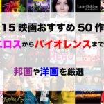 【R15映画おすすめ】洋画&邦画決定版!エロス〜バイオレンスまで50作品
