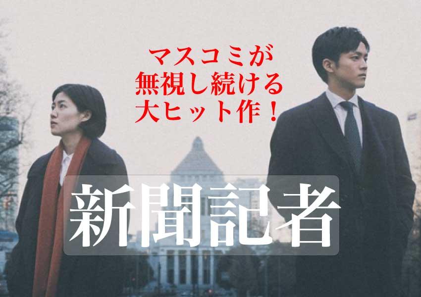映画「新聞記者」