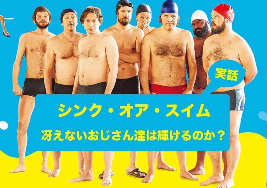 「シンク・オア・スイム」実話をフランス名優がコメディ満載で演じる