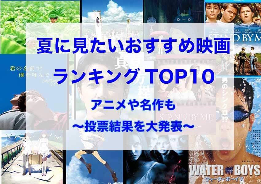 夏に見たいおすすめ映画ランキングTOP10