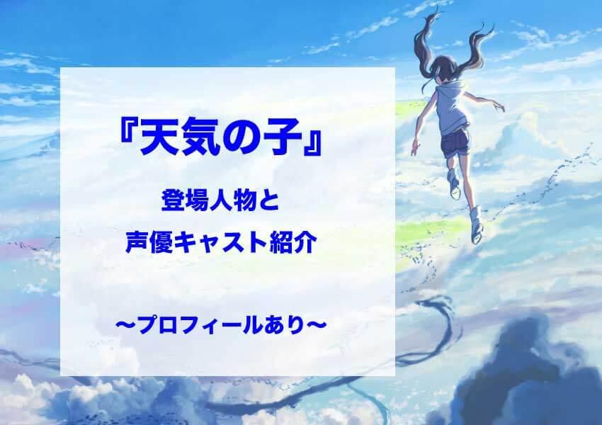 『天気の子』登場人物と声優キャスト紹介【プロフィールあり】