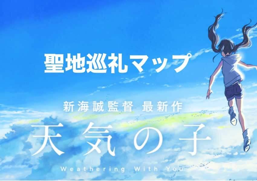 映画「天気の子」聖地巡礼マップ