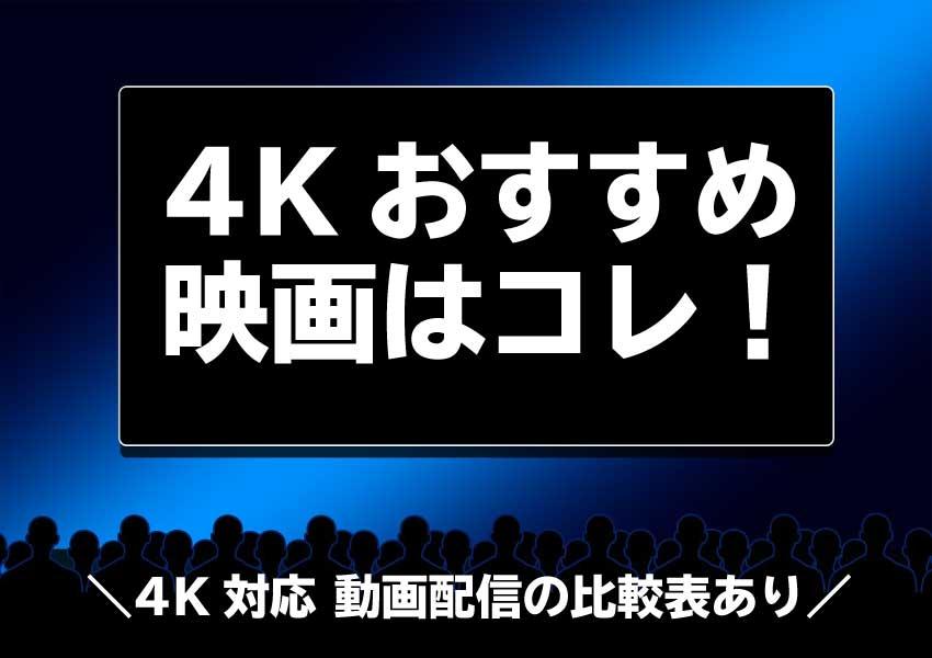 4K映画おすすめ