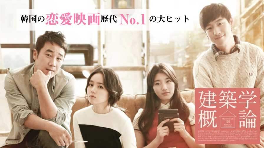 建築学概論は韓国の恋愛映画で歴代1位の興行収入