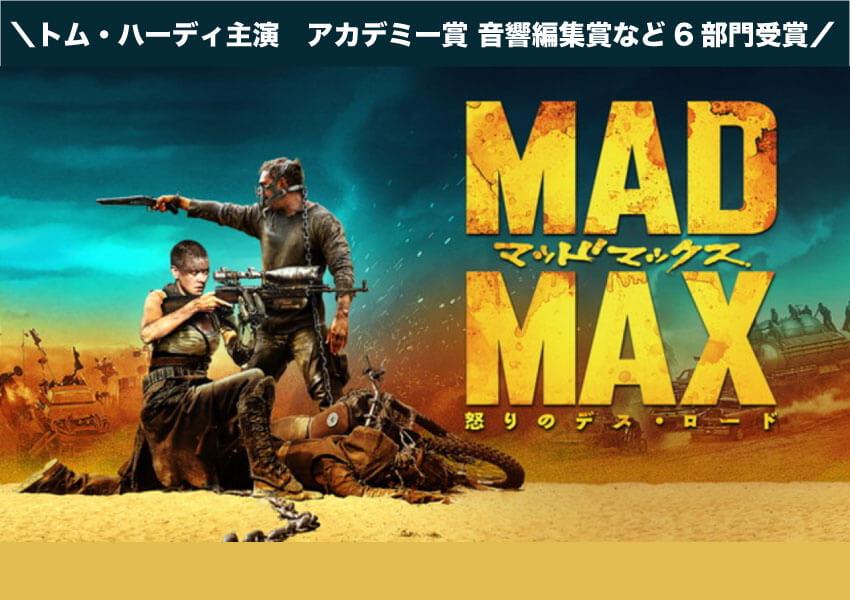 映画「マッドマックス 怒りのデスロード」