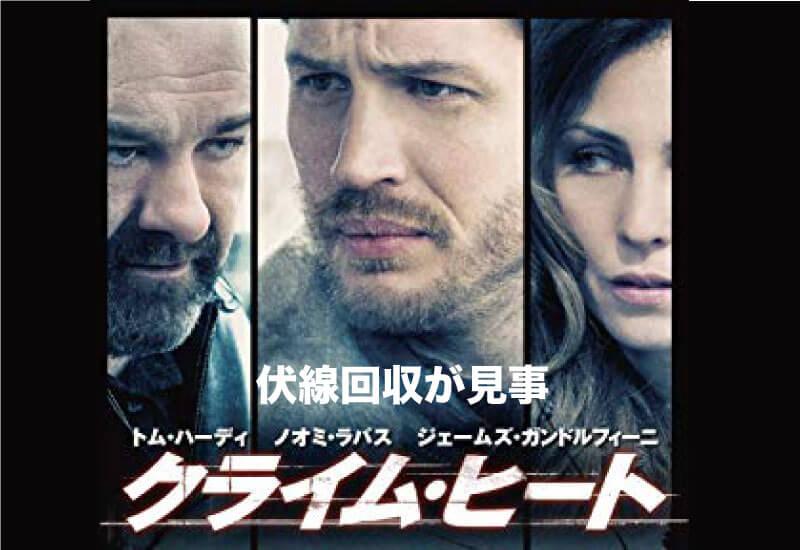 映画「クライム・ヒート」