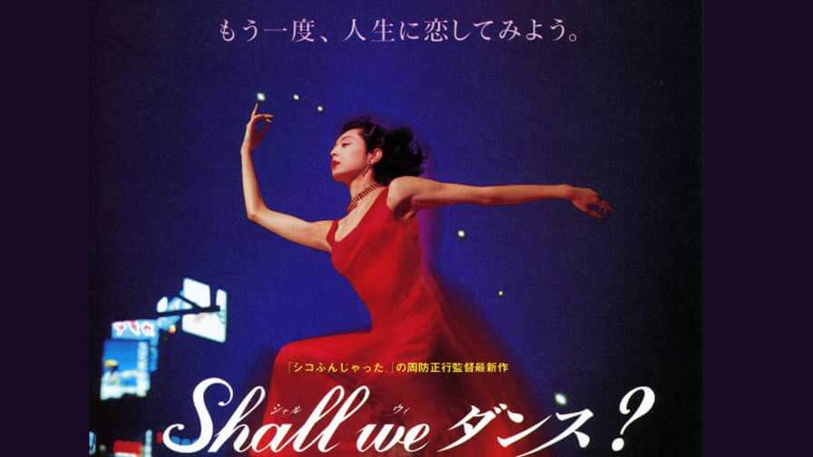 映画「shall we ダンス?」