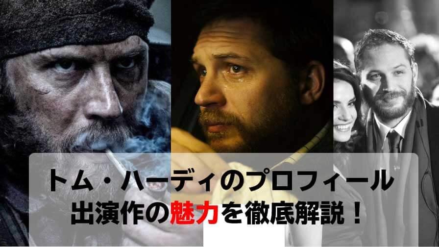トム・ハーディのプロフィールと出演作の見どころ!
