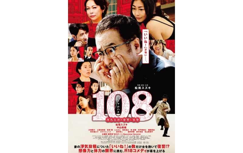 『108~海馬五郎の復讐と冒険~』ネタバレあらすじと感想!