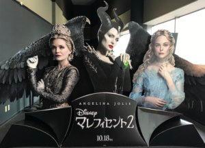 『マレフィセント2』映画を動画フルで無料視聴する方法3つ!日本語吹き替えあり