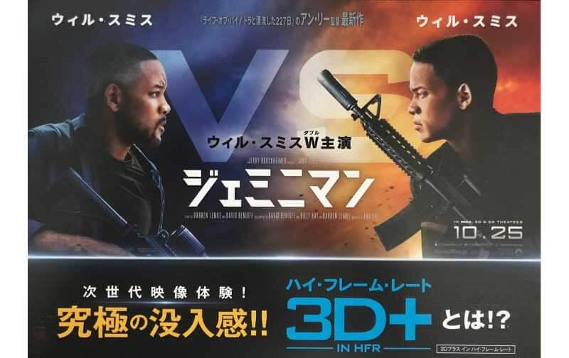 『ジェミニマン』映画あらすじネタバレラストと感想。3D+ハイフレームレートで新しい映画の予感