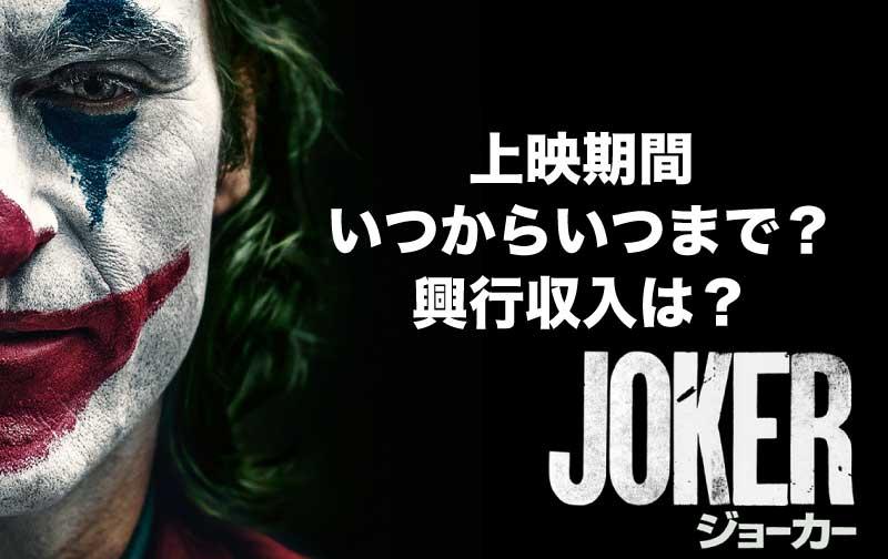映画『JOKER(ジョーカー)』の上映期間はいつからいつまで?興行収入は?